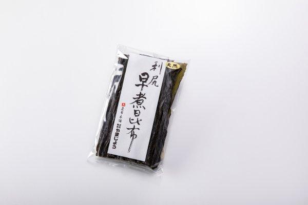 天然早煮昆布 180g(お得用サイズ)
