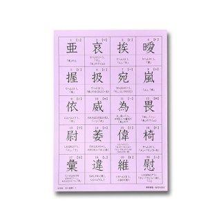 中学生漢字カード