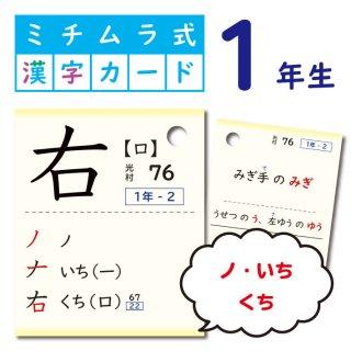 ミチムラ式漢字カード(1年生)