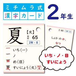 【2020年度版】漢字カード(2年生)