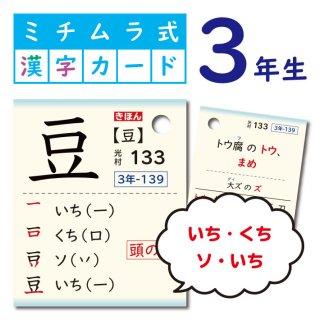 ミチムラ式漢字カード(3年生)