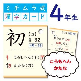 ミチムラ式漢字カード(4年生)