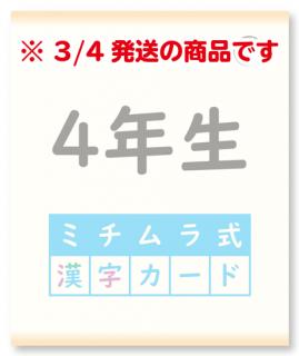 <img class='new_mark_img1' src='https://img.shop-pro.jp/img/new/icons1.gif' style='border:none;display:inline;margin:0px;padding:0px;width:auto;' />※予約注文【2020年度版】4年生カード