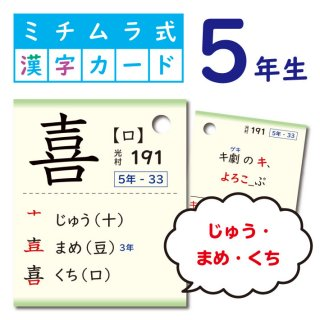 【2020年度版】漢字カード(5年生)