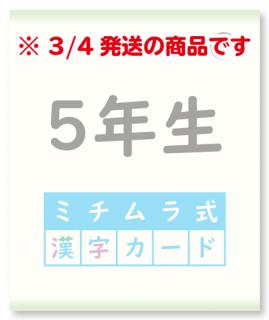 <img class='new_mark_img1' src='https://img.shop-pro.jp/img/new/icons1.gif' style='border:none;display:inline;margin:0px;padding:0px;width:auto;' />※予約注文【2020年度版】5年生カード