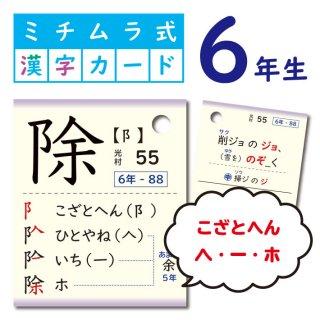 【2020年度版】漢字カード(6年生)