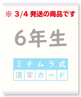 <img class='new_mark_img1' src='https://img.shop-pro.jp/img/new/icons1.gif' style='border:none;display:inline;margin:0px;padding:0px;width:auto;' />※予約注文【2020年度版】6年生カード