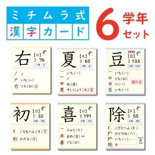 【2020年度版】漢字カード(6学年セット)