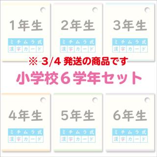 <img class='new_mark_img1' src='https://img.shop-pro.jp/img/new/icons1.gif' style='border:none;display:inline;margin:0px;padding:0px;width:auto;' />※予約注文【2020年度版】漢字カード6学年セット