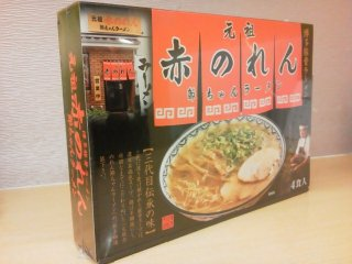 【味蔵】元祖赤のれん節ちゃんラーメン 4食【九州福岡土産】