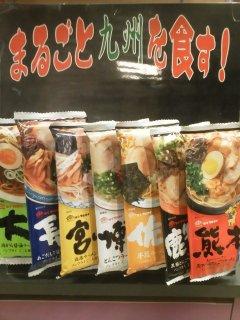 【味蔵】まるごと九州を食す 14食【九州土産】