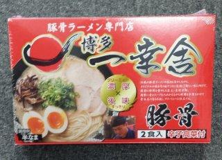 【味蔵】博多一幸舎 2食【九州福岡土産】