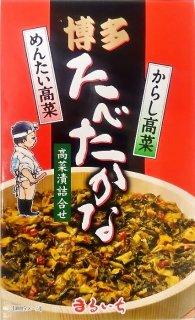 【丸一】博多たべたかな 辛子高菜100g 明太高菜100g