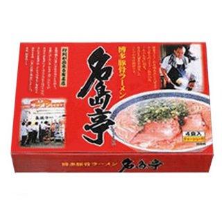 【味蔵】博多豚骨ラーメン名島亭 4食【九州福岡土産】