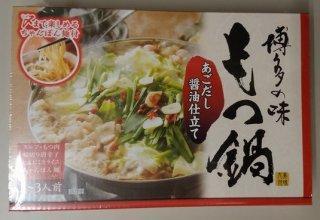 もつ鍋 昔ながらの醤油 2〜3人前 ちゃんぽん麺付【九州福岡土産】