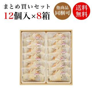 【明月堂】通りもん  12個入×8箱 (送料無料セット)【九州博多土産】
