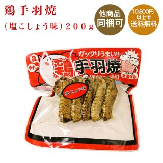 鶏手羽焼(塩こしょう味) 200g
