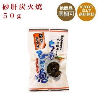 砂肝炭火焼 50g