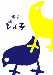 【ひよ子】ひよ子 8個【九州福岡土産】