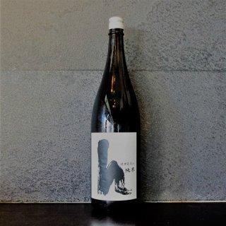 h(エイチ)直詰純米無濾過生原酒1800ml