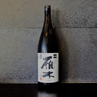 雁木 純米無濾過生原酒 1800ml