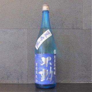 不動 夏吟醸 無濾過生純米大吟醸 1800ml
