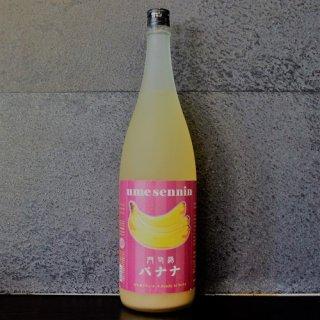門司港バナナ梅酒1800ml