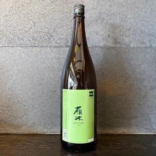雁木(がんぎ)another(アナザー)純米無濾過生原酒1800ml
