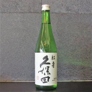 久保田 紅寿(こうじゅ) 720ml