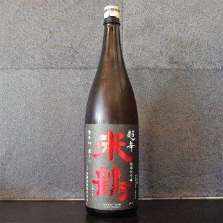 米鶴 超辛純米大吟醸 1800ml