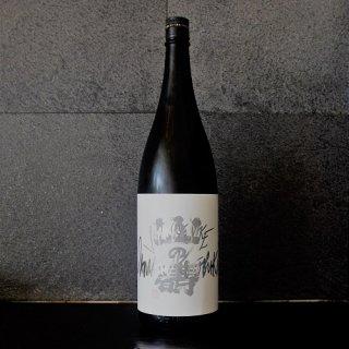 山の壽(やまのことぶき) 純米吟醸 雄町 1800ml