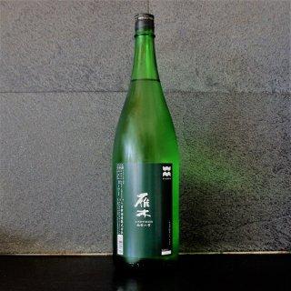 雁木(がんぎ) ANOTHER 西都の雫 純米吟醸1800ml
