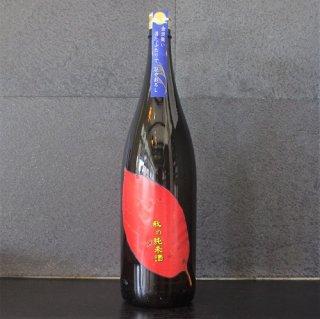 黒田武士 ひやおろし 秋の純米酒 1800ml