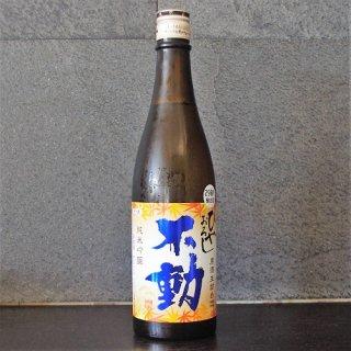 不動 ひやおろし純米吟醸生詰原酒720ml