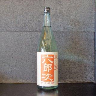 六郎次(ろくろうじ)純米吟醸 橙 1800ml