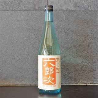 六郎次(ろくろうじ)純米吟醸 橙 720ml