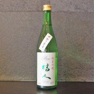 結人(むすびと)純米吟醸 中取り生原酒Pure 720ml