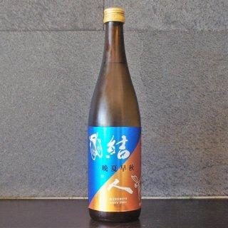 結人(むすびと)純米吟醸 晩夏早秋(ばんかそうしゅう) 720ml