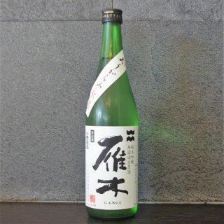 雁木(がんぎ)おりがらみ秋熟 純米吟醸無濾過生原酒 720ml