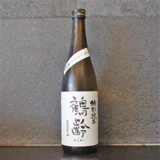 鶴齢 特別純米 寒熟720ml