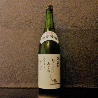 酒一筋 かたつむり純米吟醸しぼりたて淡にごり1800ml