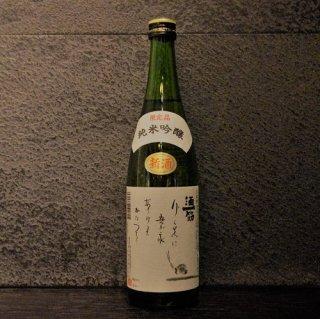 酒一筋 かたつむり純米吟醸しぼりたて淡にごり720ml