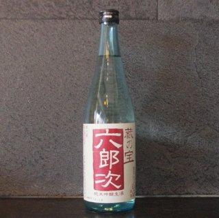 六郎次(ろくろうじ)純米吟醸無濾過生原酒 720ml