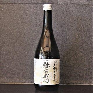 弥右衛門(やうえもん)純米辛口しぼりたて生原酒720ml