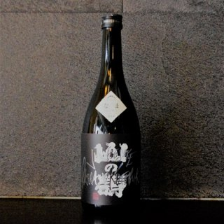 山の壽(やまのことぶき) 山田錦 純米吟醸なま 720ml