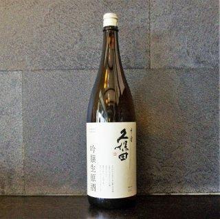 久保田 千寿 吟醸生原酒 1830ml