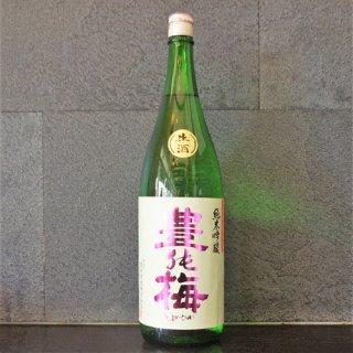 豊能梅(とよのうめ) 松山三井 純米吟醸生1800ml