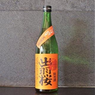 出羽桜 出羽の里 しぼりたて純米生原酒 720ml