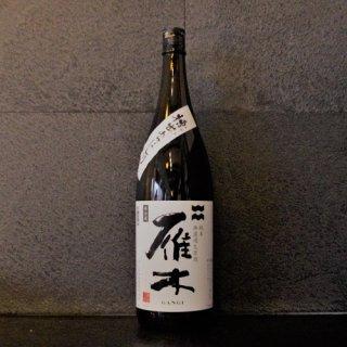 雁木(がんぎ) 槽出あらばしり 純米無濾過生原酒1800ml