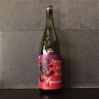 龍力(たつりき)純米ドラゴンepisode3限定生酒 1800ml